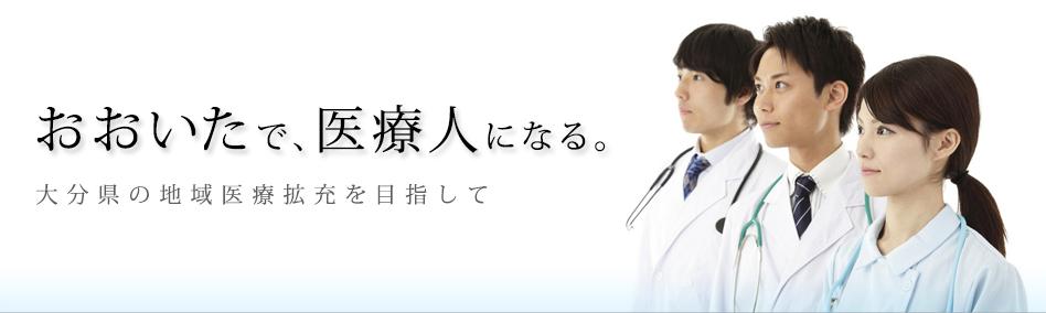 おおいたで、医療人になる。