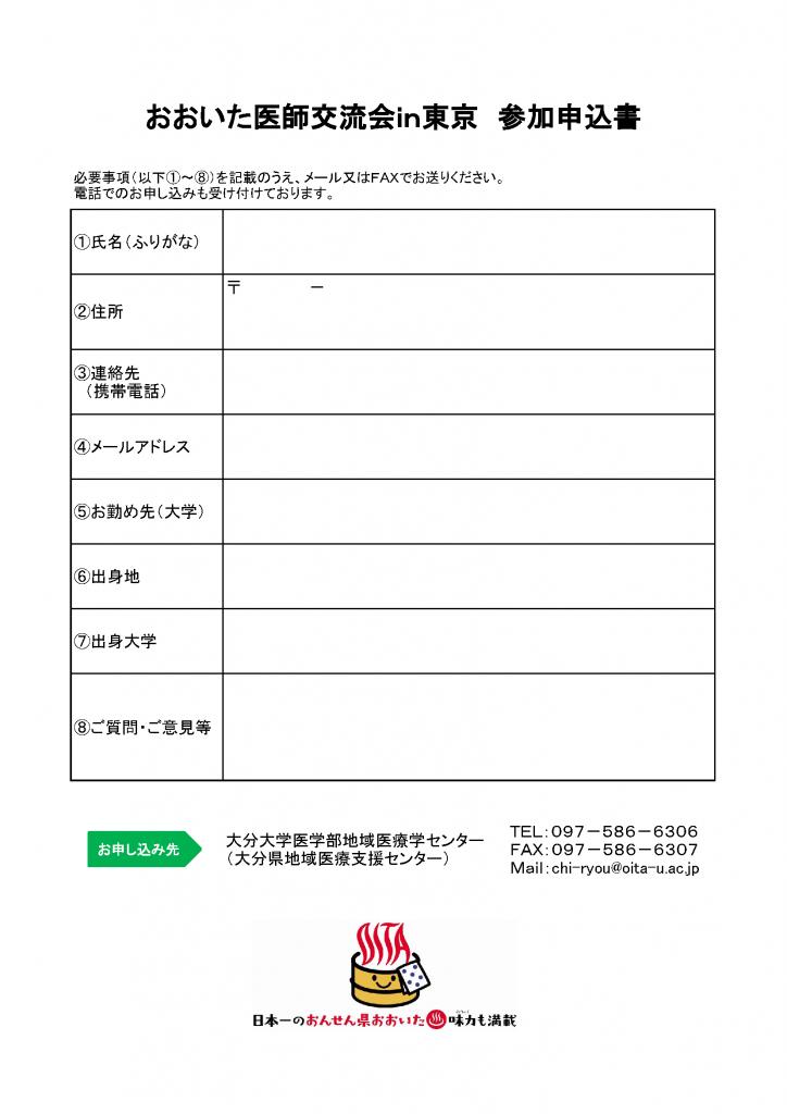 コピー申込書