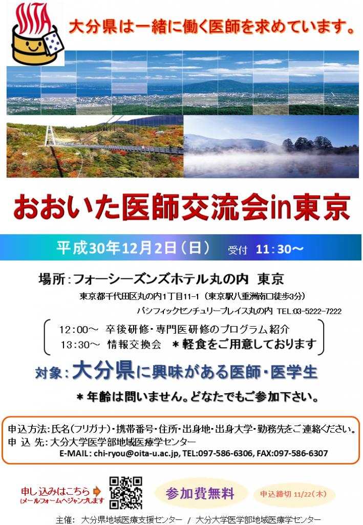 チラシ2018・おおいた医師交流会in東京