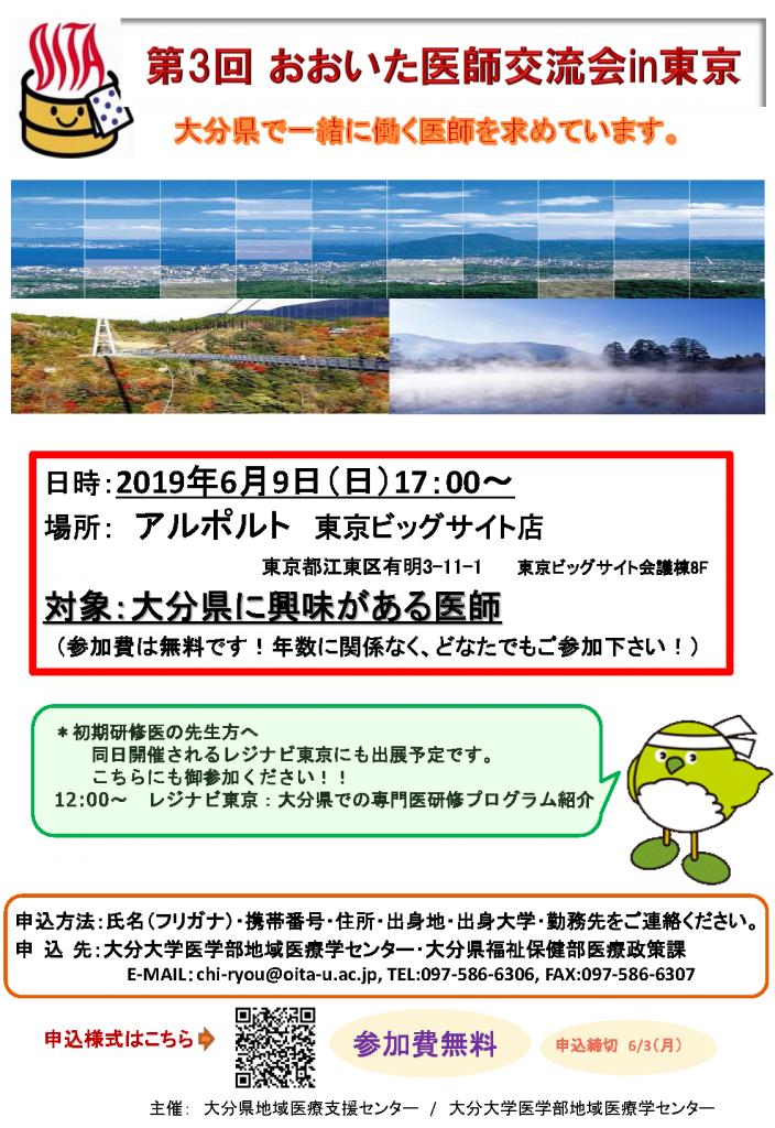 チラシ2019・おおいた医師交流会in東京