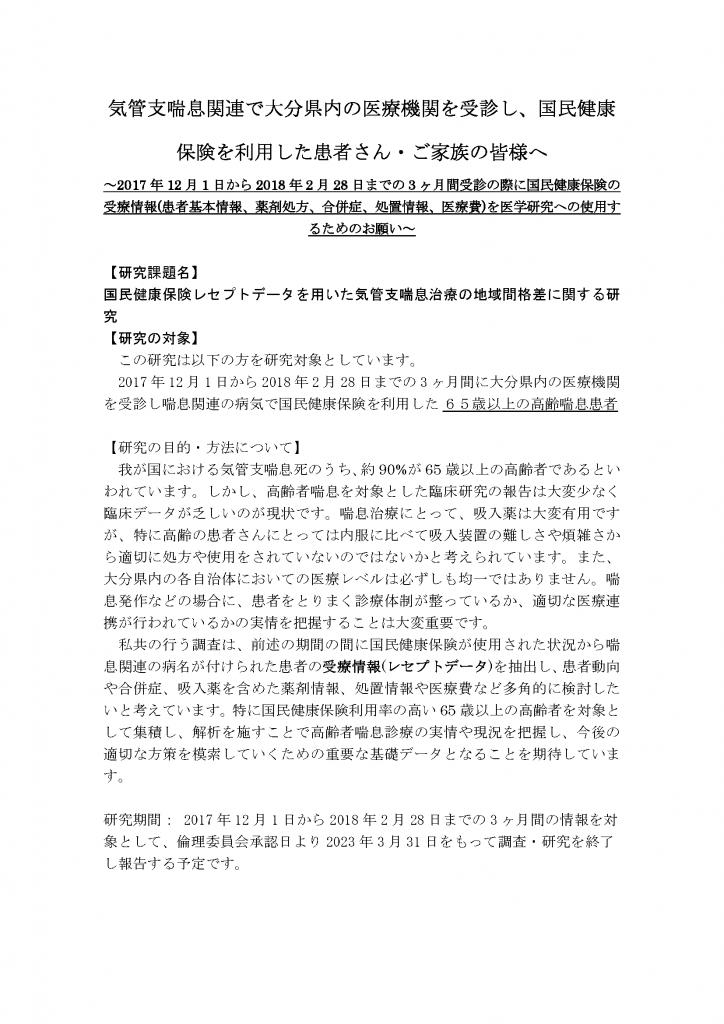 08.情報公開(オプトアウト:単施設研究用)資料_ページ_1