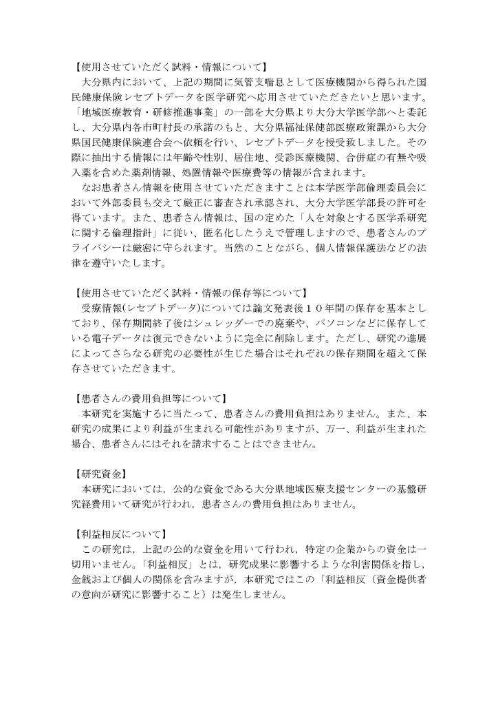 08.情報公開(オプトアウト:単施設研究用)資料_ページ_2