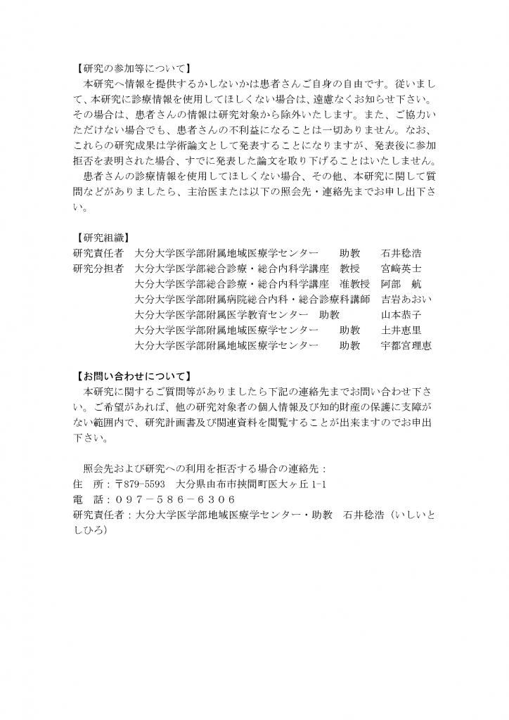 08.情報公開(オプトアウト:単施設研究用)資料_ページ_3